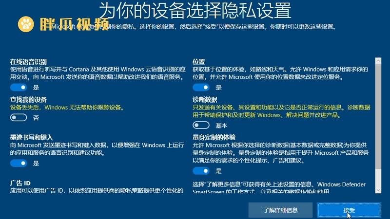 胖爪装机大师Windows10一键重装教程(9)