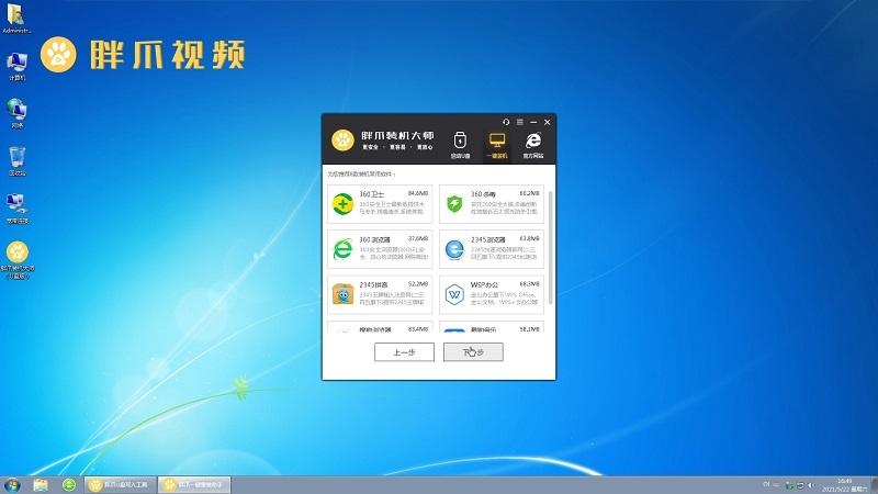 胖爪装机大师Windows10一键重装教程(5)