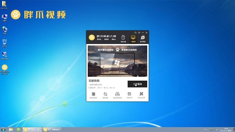 胖爪装机大师Windows10一键重装教程(3)