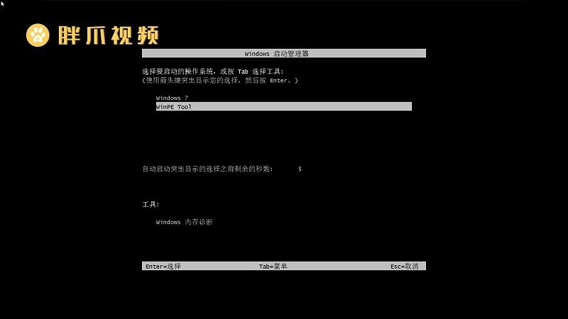 胖爪装机大师Windows10一键重装教程(8)