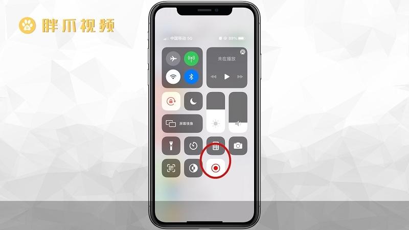 苹果录屏功能在哪(3)