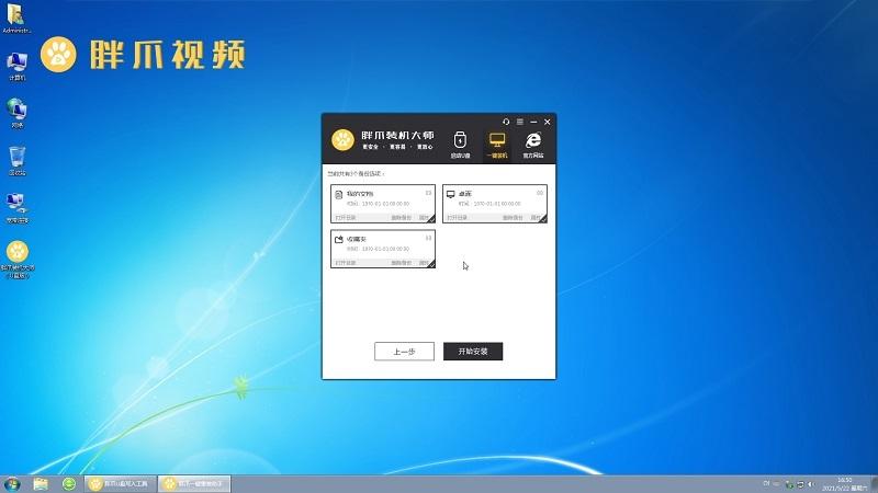 胖爪装机大师Windows10一键重装教程(6)