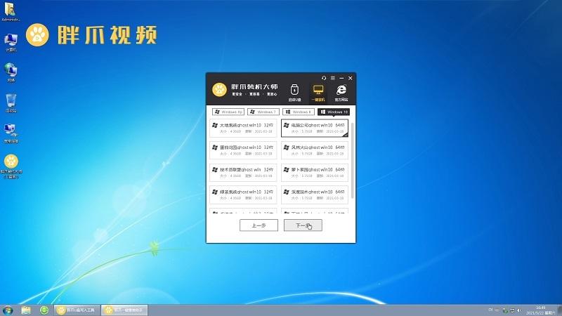 胖爪装机大师Windows10一键重装教程(4)