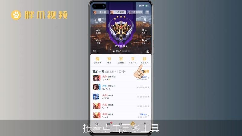 安卓王者荣耀怎么转移到苹果手机(3)