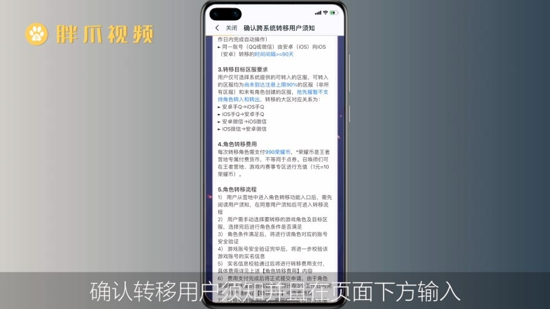 安卓王者荣耀怎么转移到苹果手机(4)