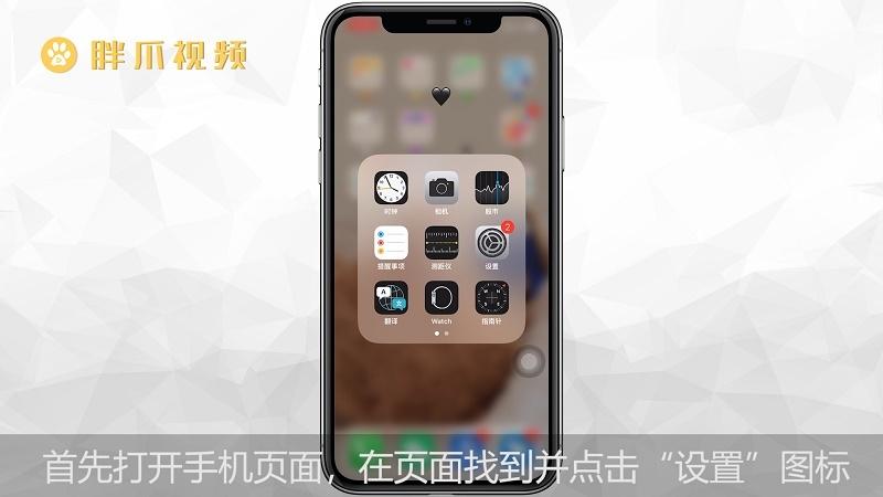 苹果手机如何深度清理(1)