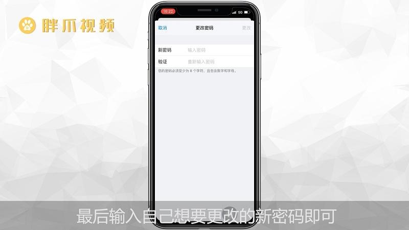 苹果id密码怎么重新设置(4)