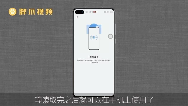 华为门禁卡怎么在手机上使用(4)