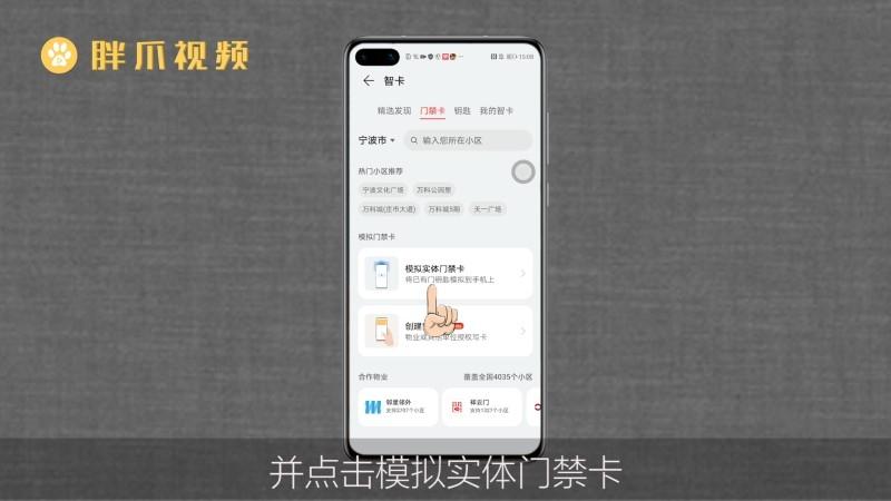 华为门禁卡怎么在手机上使用(3)