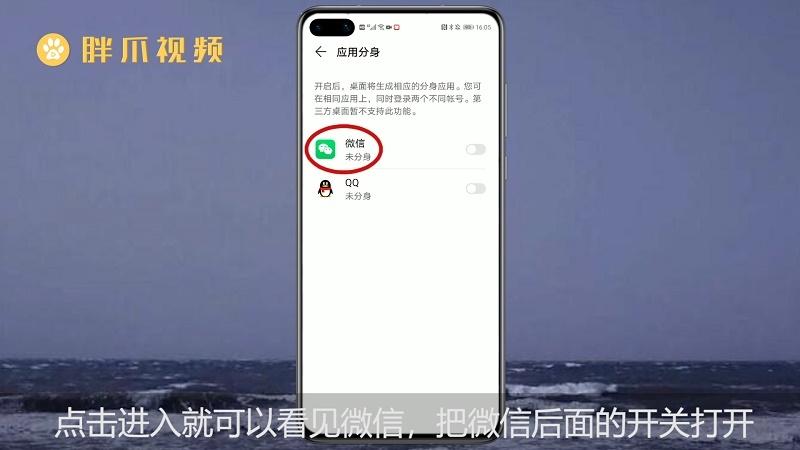 华为微信怎么分身两个微信(2)