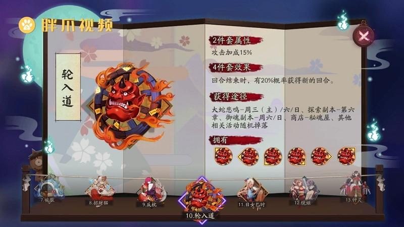 阴阳师千姬带什么御魂(3)