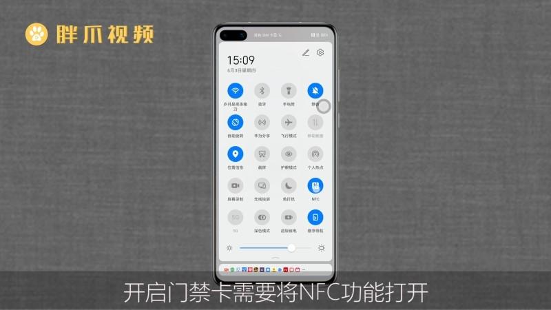 华为门禁卡怎么在手机上使用(2)