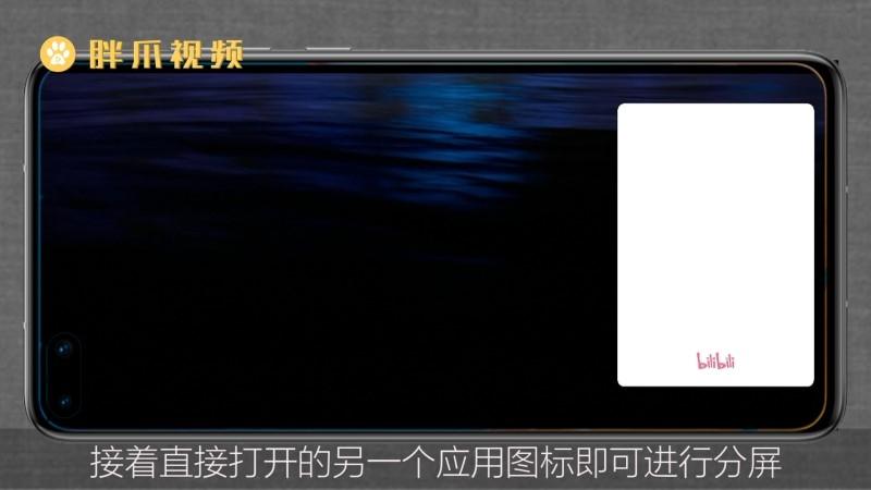 华为手机分屏功能怎么用(2)