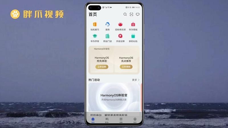 华为手机怎样安装鸿蒙系统(1)