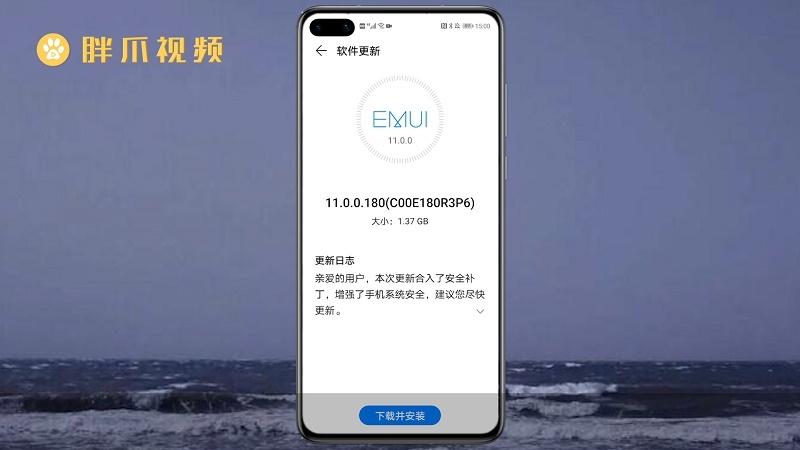 华为手机怎样安装鸿蒙系统(5)