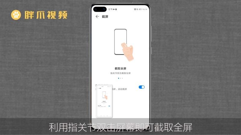 华为怎么截图手机屏幕(2)