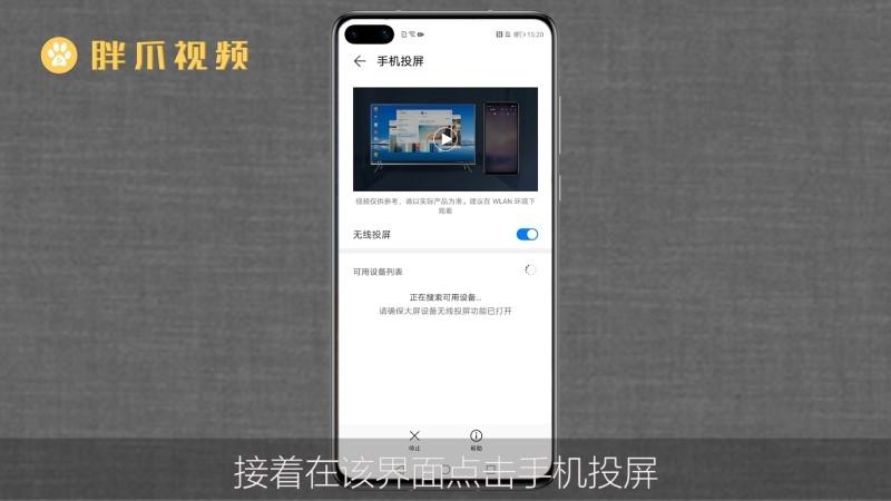 华为手机怎么投屏到电视机(2)