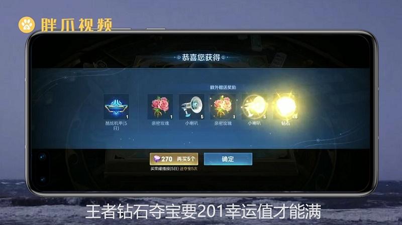 王者钻石夺宝要多少幸运值才能满(1)