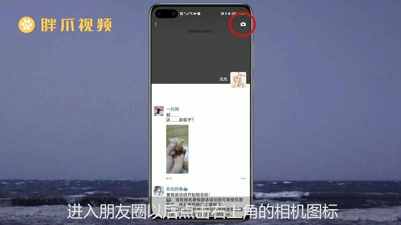 微信怎么发30秒以上的短视频朋友圈(2)