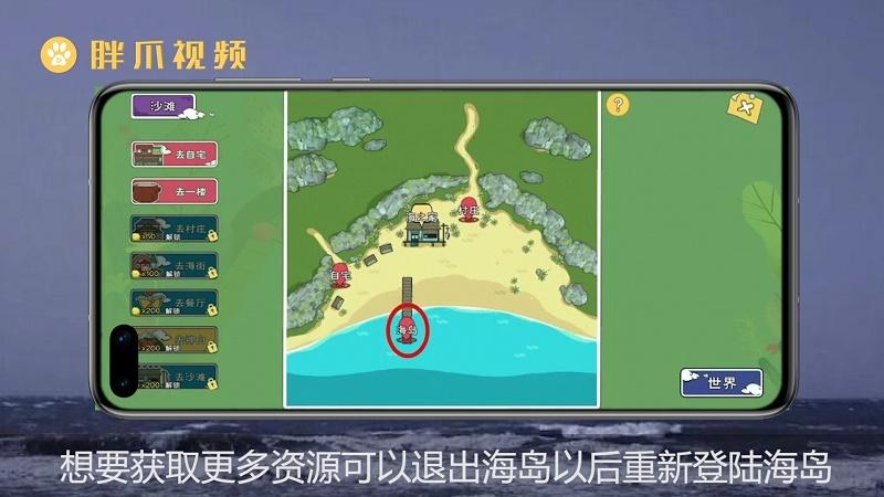 小森生活海岛资源多久刷新(1)