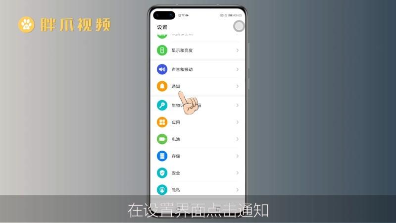 手机通知提示音怎么关(1)