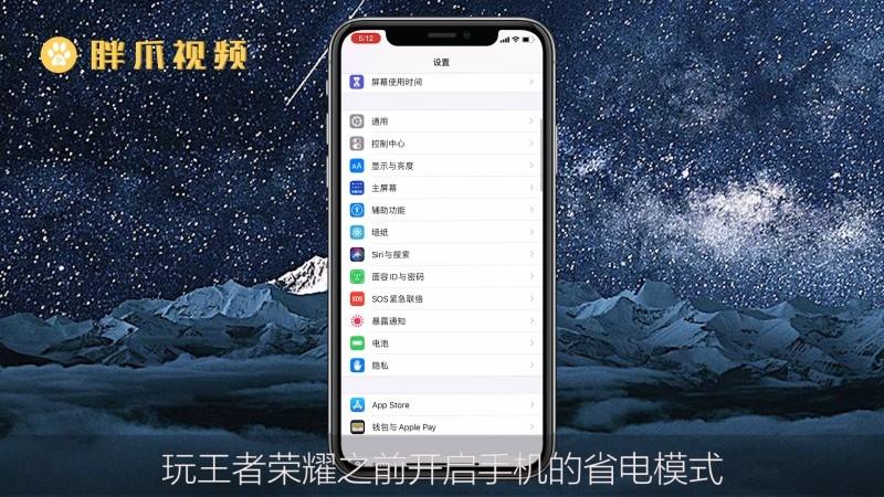苹果手机打王者发热卡顿怎么解决(3)