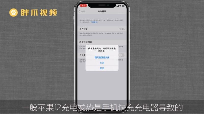 苹果12充电手机发热正常吗(1)