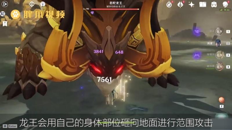 若陀龙王怎么打(1)