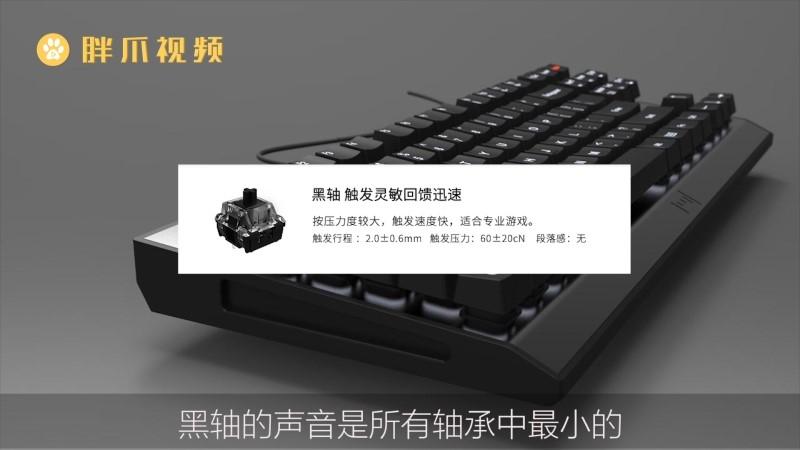 机械键盘黑轴红轴青轴茶轴区别(1)