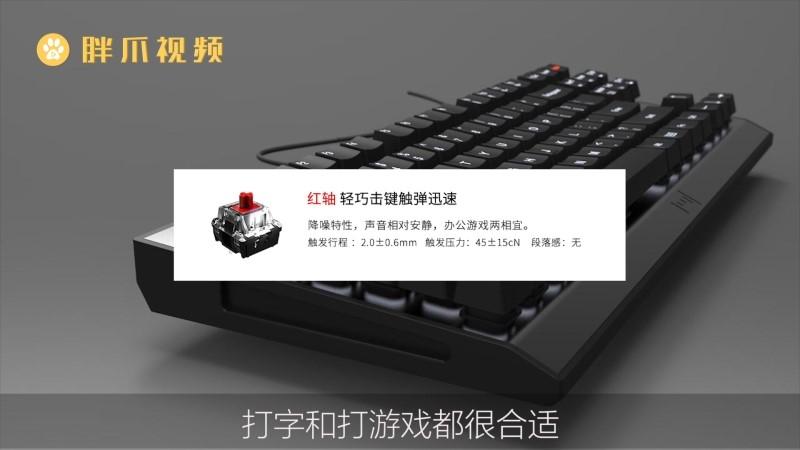 机械键盘黑轴红轴青轴茶轴区别(2)
