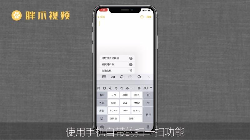 手机怎么扫描文件生成电子版(2)