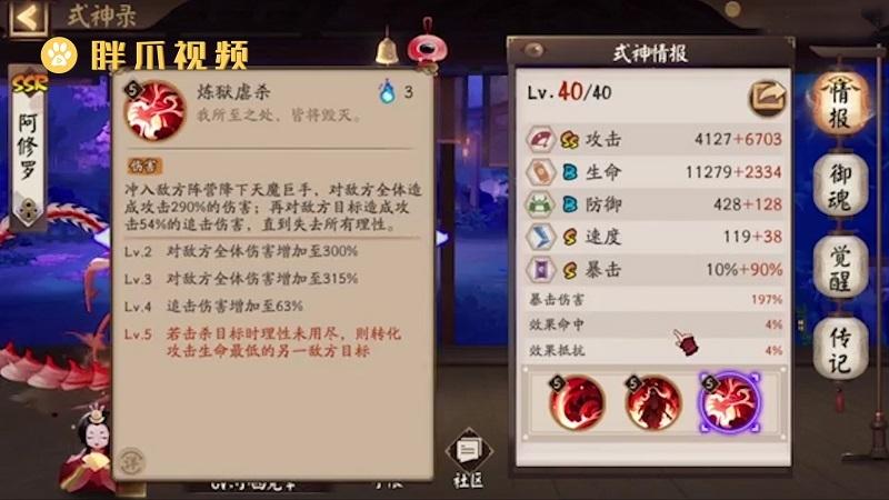 阴阳师阿修罗技能(4)