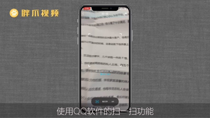 手机怎么扫描文件生成电子版(1)