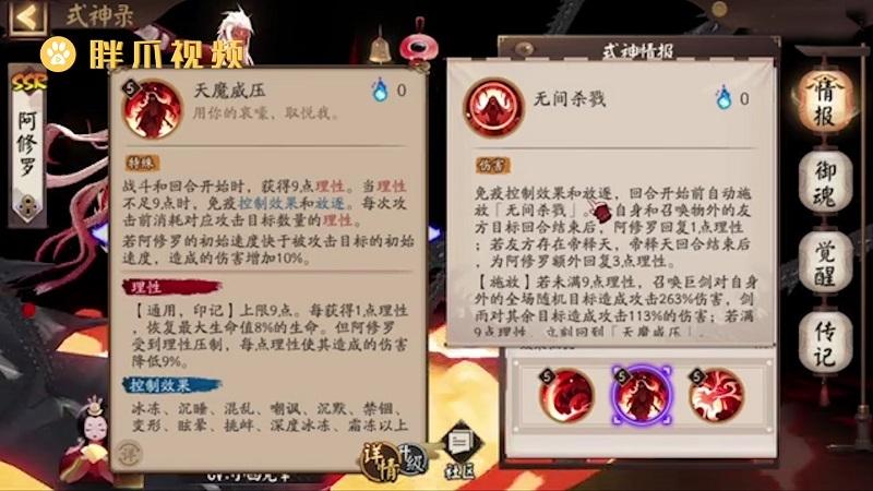阴阳师阿修罗技能(3)