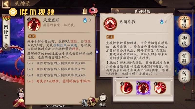阴阳师阿修罗技能(2)