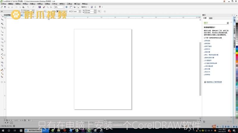 cdr文件用什么打开(1)
