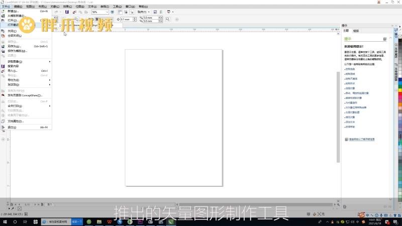 cdr文件用什么打开(2)