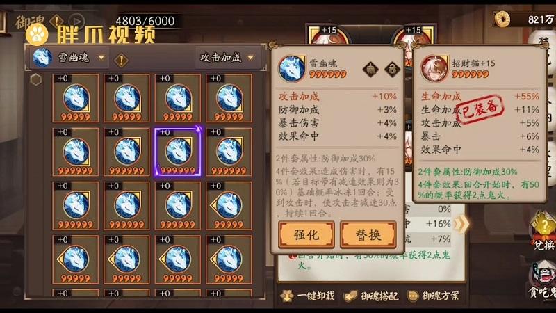 阴阳师帝释天御魂搭配(2)