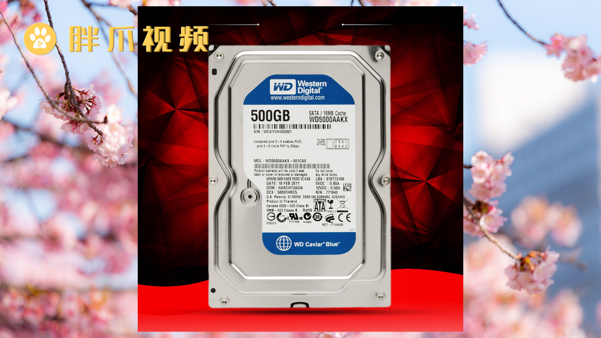 固态硬盘和机械硬盘区别(3)