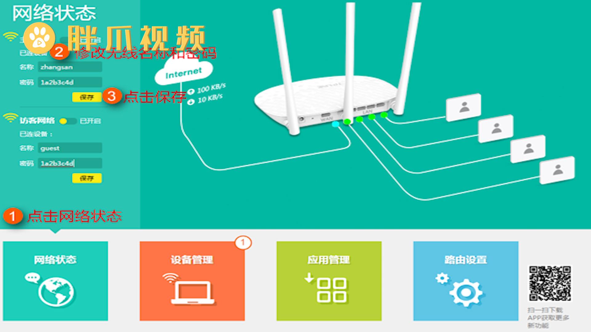 怎么修改wifi密码(3)