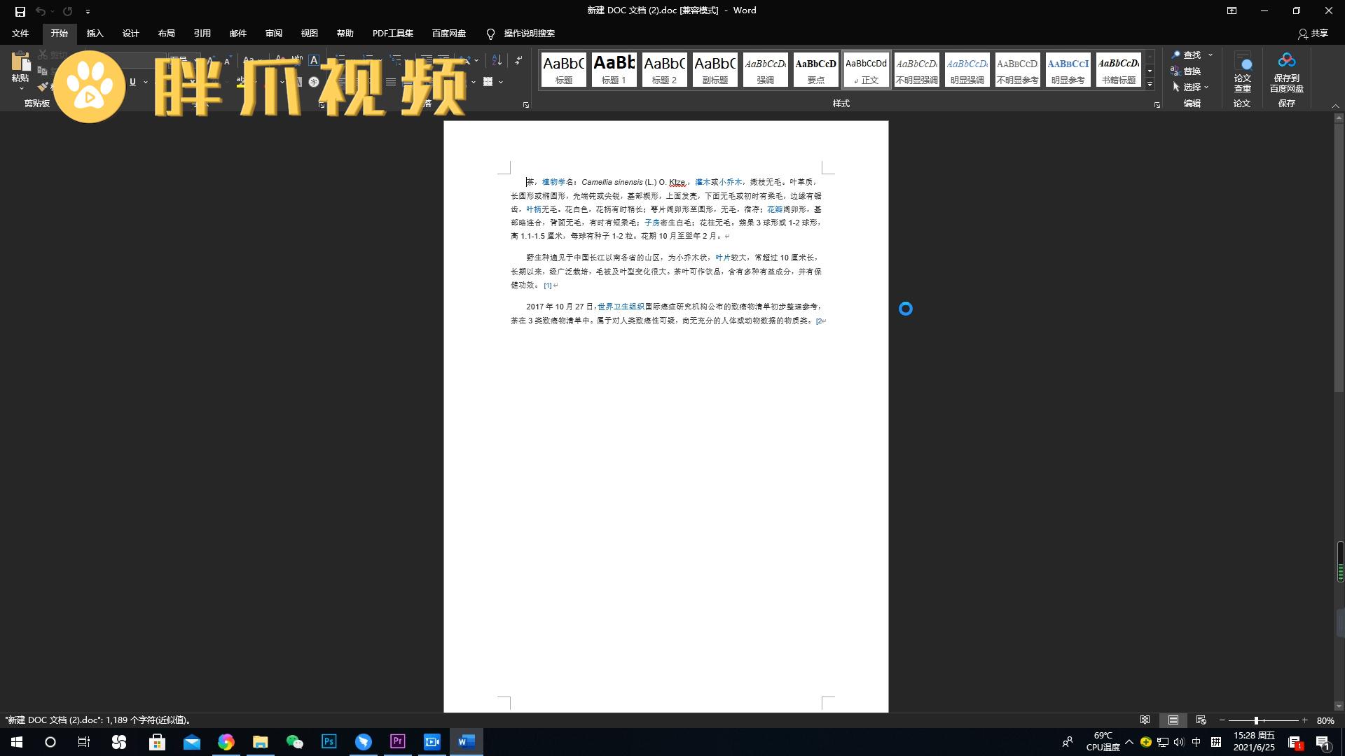 word空白页怎么删除删不掉(1)