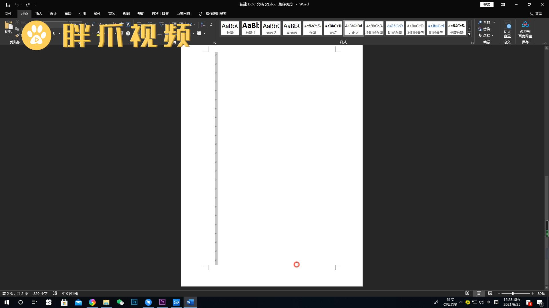 word空白页怎么删除删不掉(2)