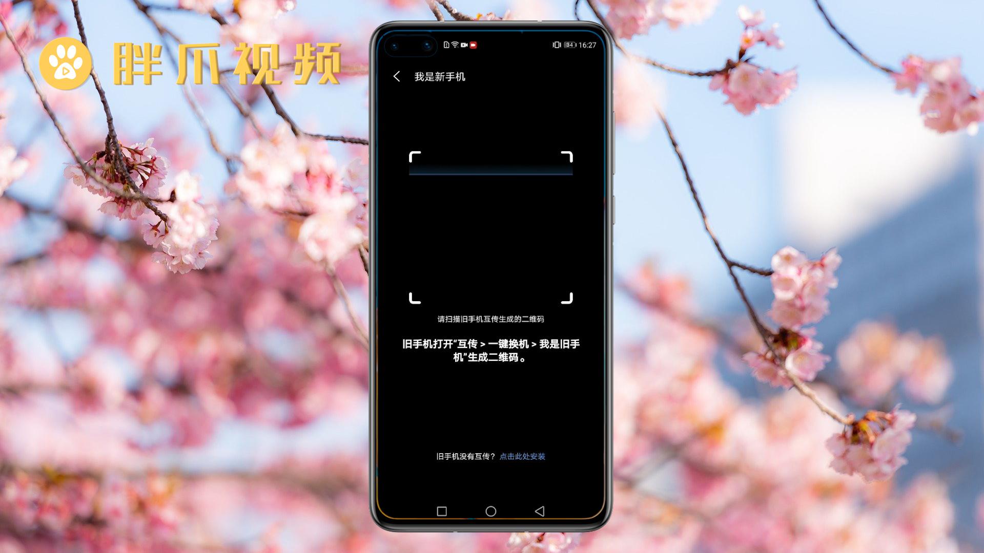 怎么把旧手机里的东西传到新手机里(3)