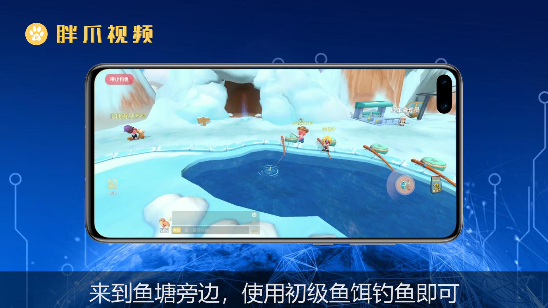 摩尔庄园冰川虾怎么钓(3)