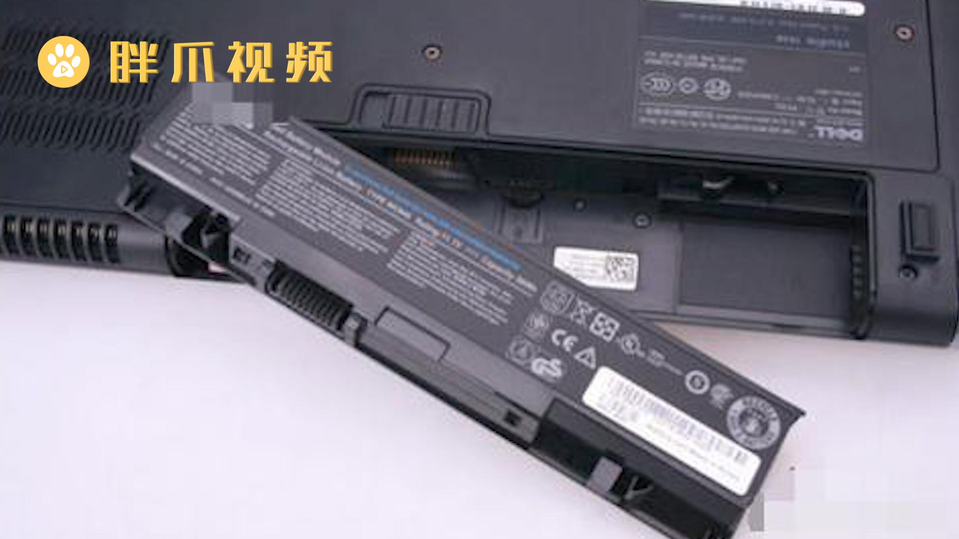 笔记本电池0%充不进电怎么激活(1)