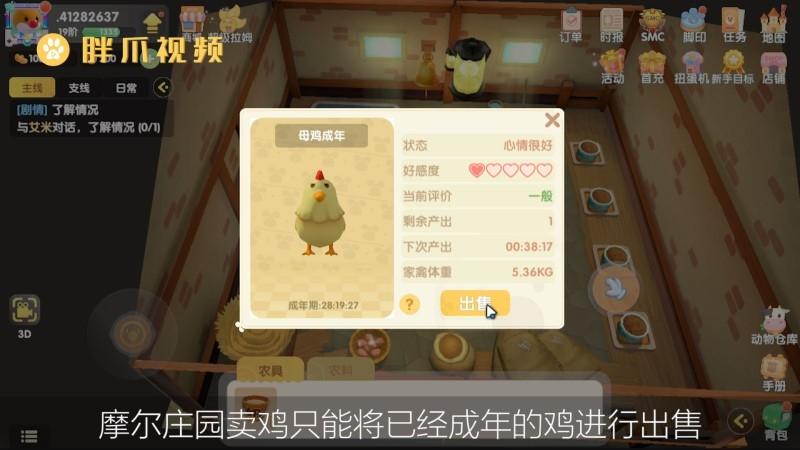 摩尔庄园怎么卖鸡(3)