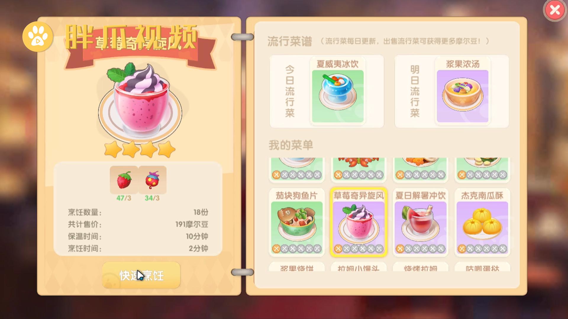 摩尔庄园草莓奇异旋风怎么做(3)