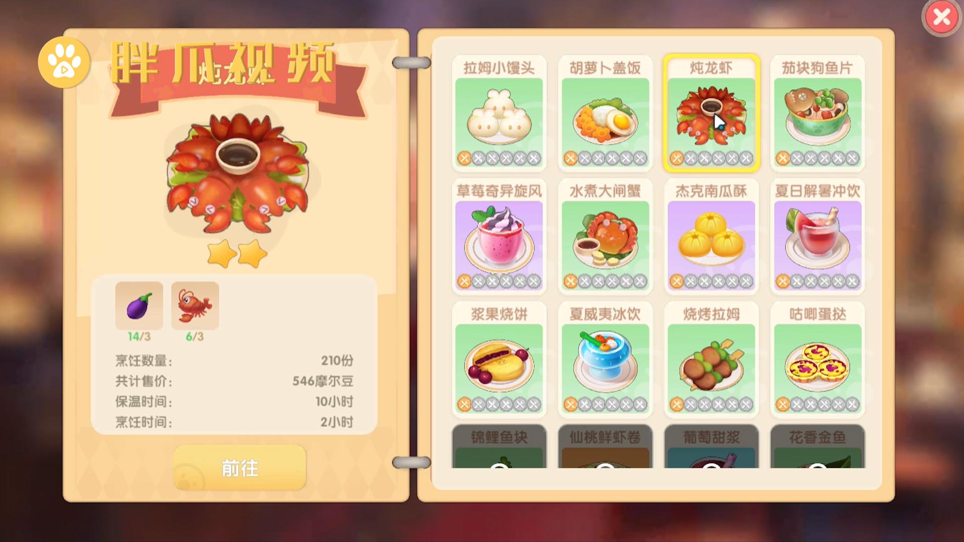 摩尔庄园炖龙虾菜谱(1)