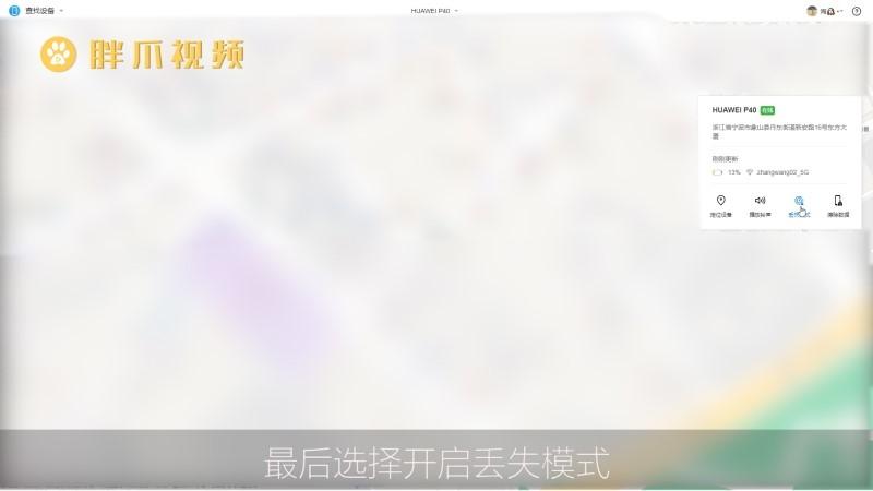 华为手机不重置怎么破解锁屏(4)