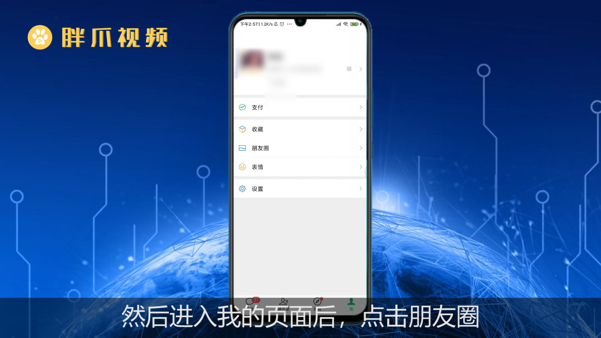 微信朋友圈信息框在哪里(2)